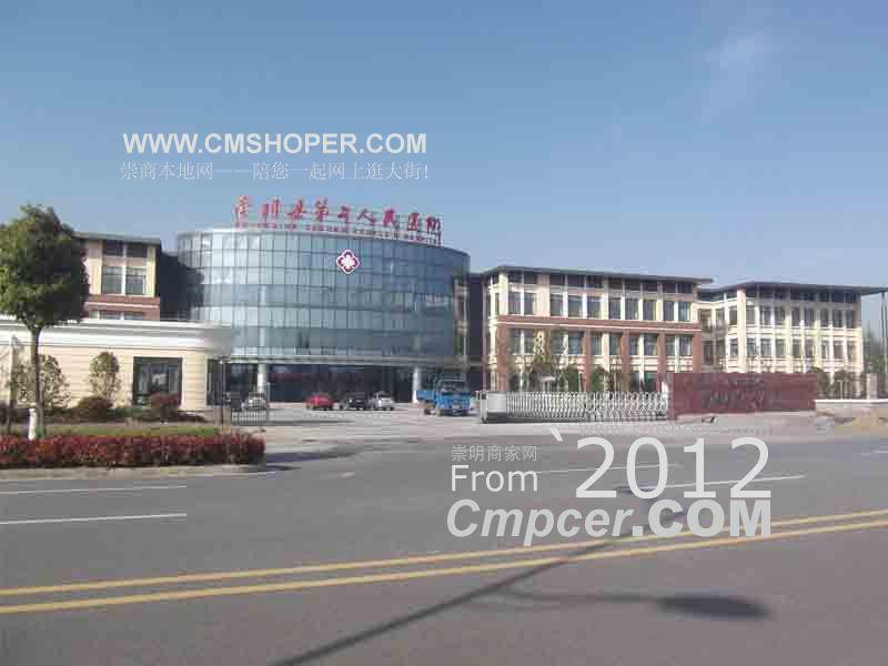 上海市崇明县第二人民医院上海新华医院崇明堡